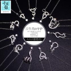 千族银925纯银项链十二星座项链 水晶生肖吊坠 锁骨女短款银饰品礼物 Q151