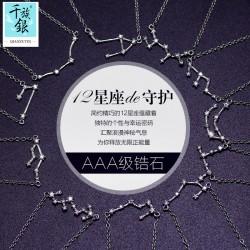 千族银s925纯银锆石十二星座项链吊坠锁骨链简约女短款时尚生日礼物 Q152